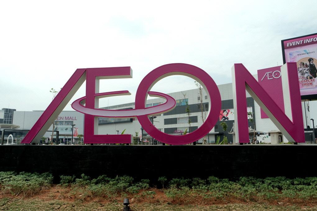 AEON Mall BSD City Tangerang Banten Indonesia